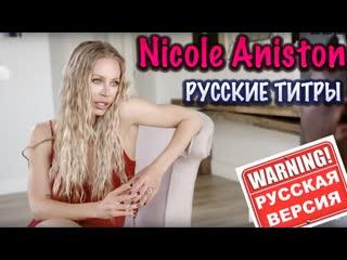 Nicole aniston русские титры big tits anal инцест 18+ порно перевод на русском мамки л milf black cock blond