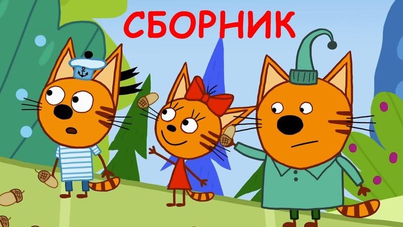 Три Кота | Сборник серий о семье 👨👩👧👦 | Мультфильмы для детей