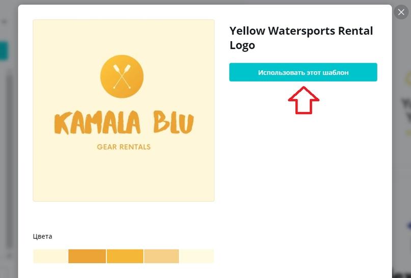 С шаблонами в Canva создать логотип очень просто