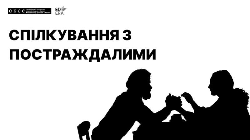 Спілкування з постраждалими від домашнього насильства Освітній проект ДІМ НЕ БЕЗПЕКИ