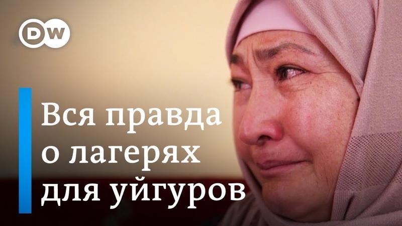Лагеря для уйгуров в Китае: шокирующая история бывшей пленницы из Казахстана