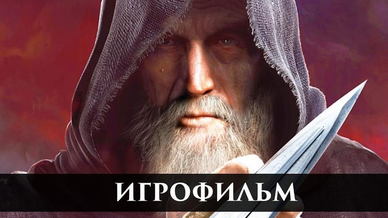 Assassin's Creed Одиссея – DLC Наследие первого клинка Игрофильм (сюжет, cutscenes)