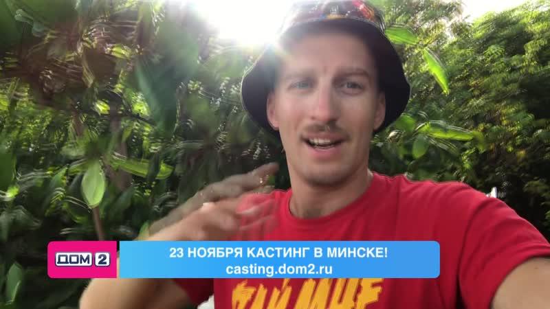 Сорока - приглашение на кастинг в Минске