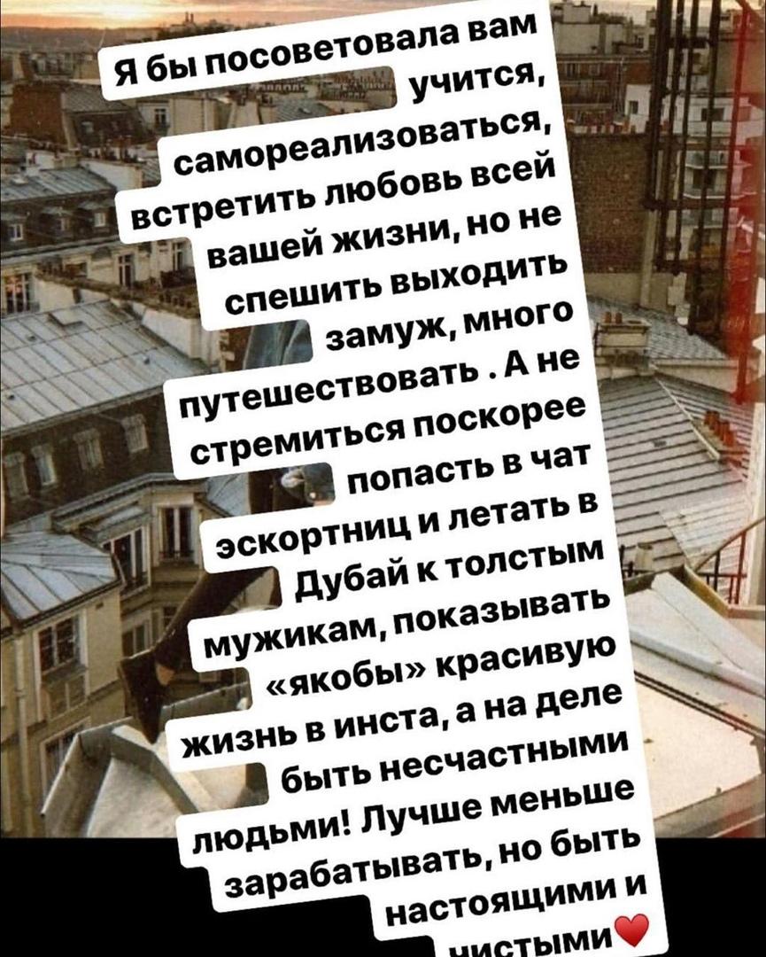 Ксения Бородина. Совет 15-летней девочке