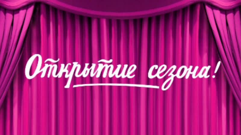 Открытие сезона IV лето 2 2020 Треп №168 ° треп сезон открытие Россия РуПол RuPol обсуждение Дискорд РуПол555