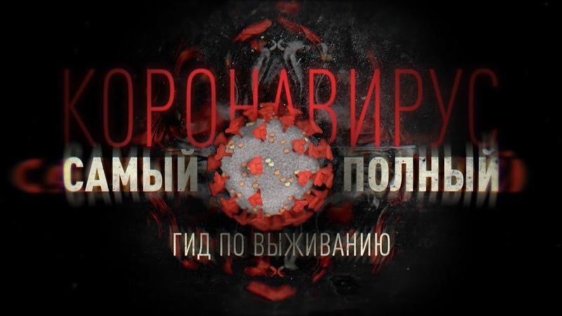 Коронавирус! Самый полный гид по COVID-19 в России ЭПИДЕМИЯ с Антоном Красовским