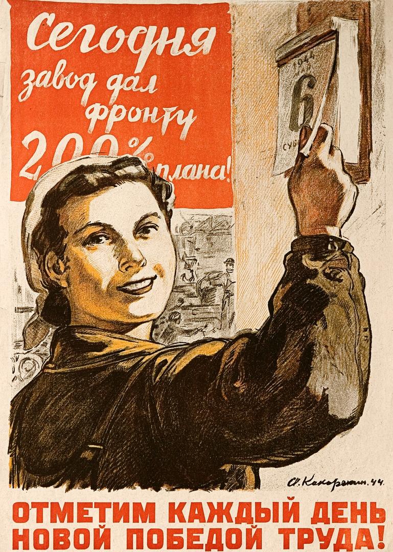 Галерея плакатов военных лет., изображение №3