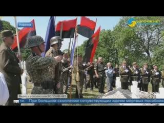 Перезахоронение солдат дивизии СС Галичина