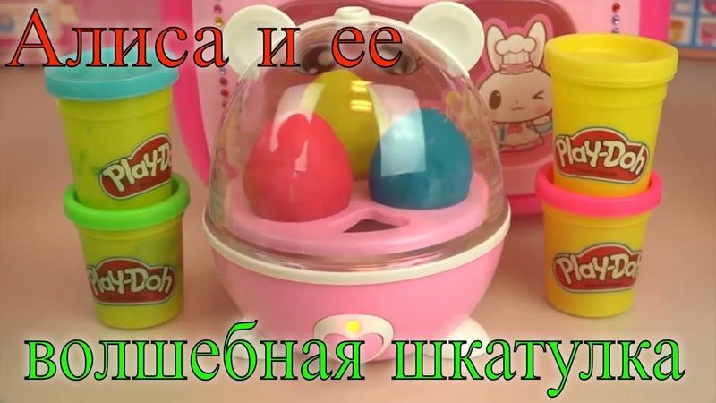Алиса играет пластилином Play-Doh и волшебной шкатулкой