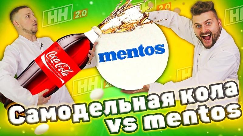Что если бросить ментос в САМОДЕЛЬНУЮ КОЛУ? / Разные напитки vs ментос / Научные нубы 2.0