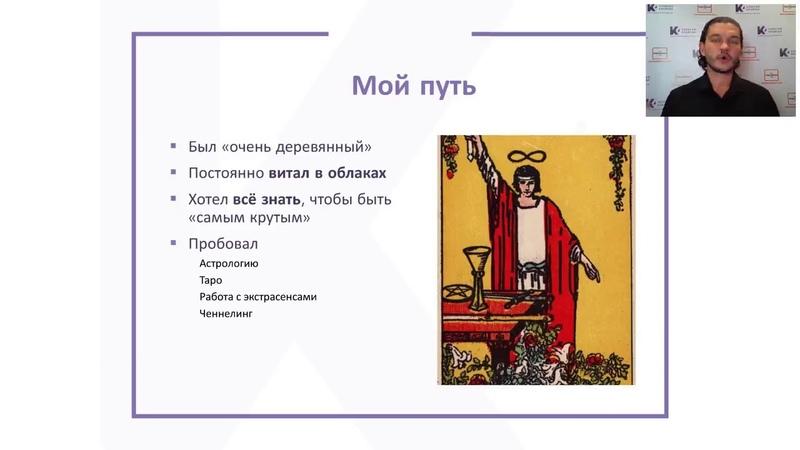 Алексей Кройтор Как увеличить силу Вашей интуиции