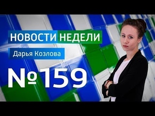 Новости недели SKY WAY CAPITAL 159 выпуск