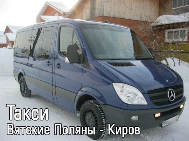 Такси: Вятские-Поляны - Киров.