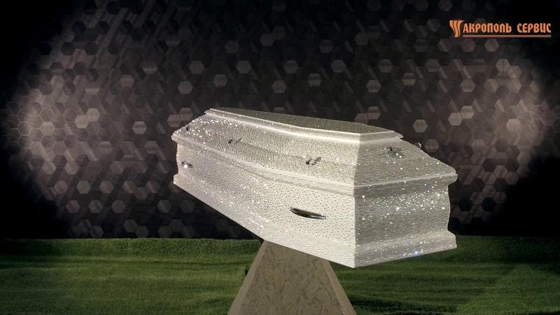 Элитный гроб Swarovski от компании Акрополь Сервис 60 тысяч кристаллов Swarovski