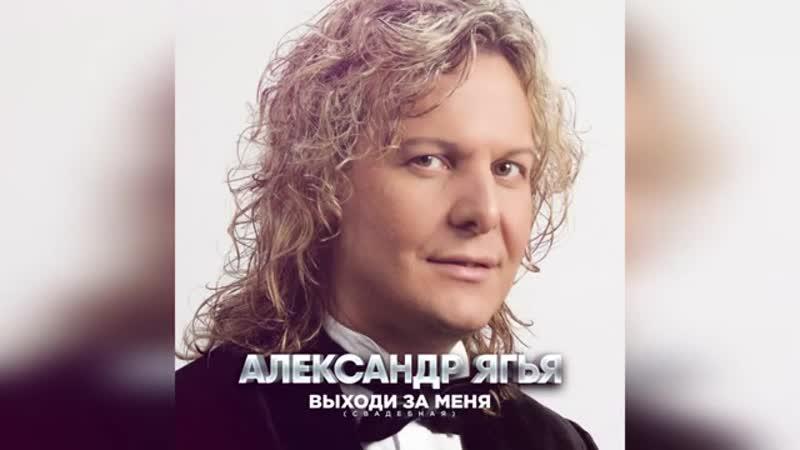 Александр Ягья Выходи за меня Свадебная Dance Remix
