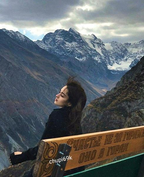 Картинка счастье не за горами а в горах
