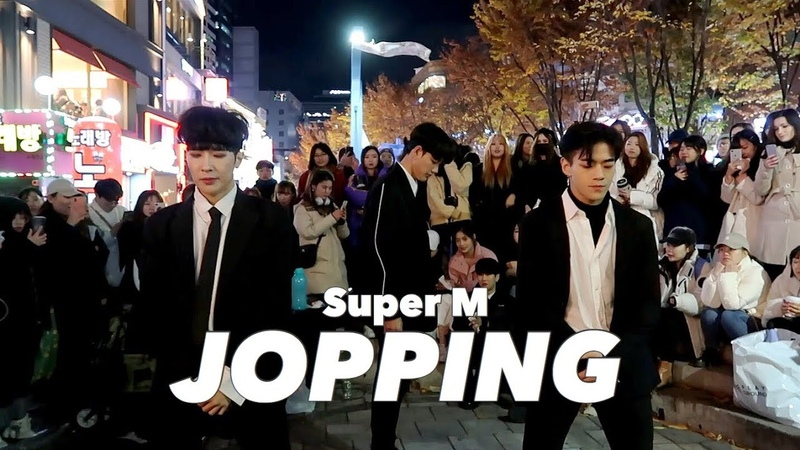 [KPOP IN PUBLIC] SuperM (슈퍼엠) - Jopping Dance Cover [MAXXAM]
