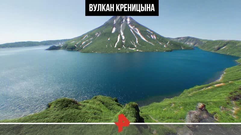 Вулкан Креницына РЕН ТВ. Лучшее