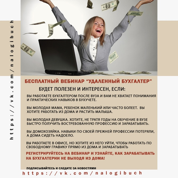 Работа бухгалтером удаленно на дому отзывы стоимость программиста в день москва аутсорсинг