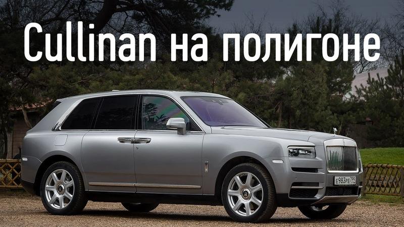 Rolls Royce Cullinan: максимальная скорость, минимальные перегрузки и… спящий пассажир