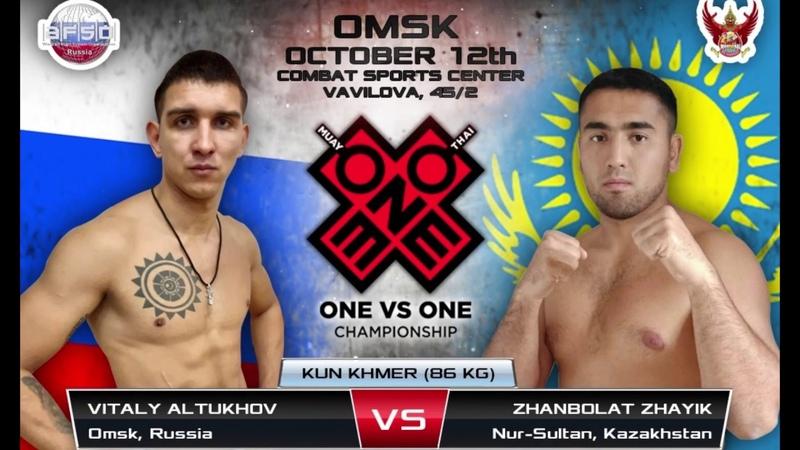 ONExONE Vitaly ALTUKHOV (RUS) vs Zhayik ZHANBOLAT (KAZ)