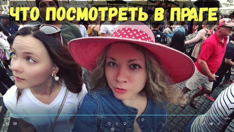 VLOG: Прага / Катаемся на hop-on hop-off автобусах (что посмотреть в Праге)