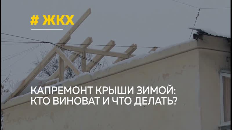 Капремонт крыши обернулся катастрофой для жителей Новоалтайска
