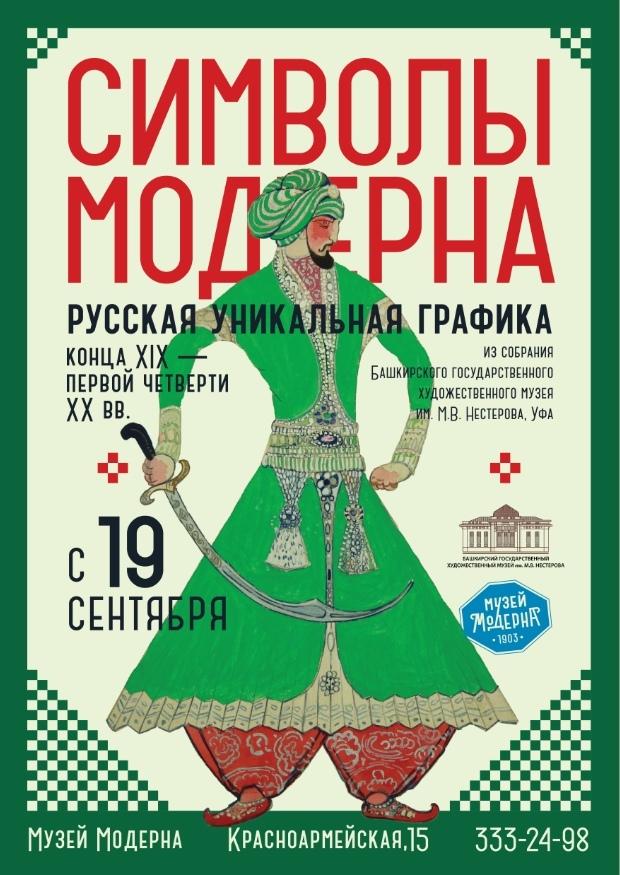 """Афиша Открытие выставки """"Символы модерна"""" 19.09"""