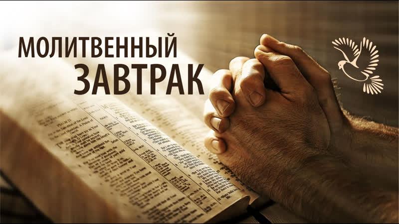 25.01.20 Прославление.