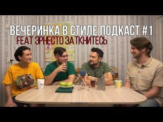 вечеринка в стиле подкаст #1 feat Эрнесто Заткнитесь - Ритмы, чувство юмора и Россия