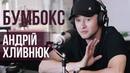 Бумбокс Таємний код: Рубікон - Презентація альбому у Ранковому Шоу Андрій Хливнюк