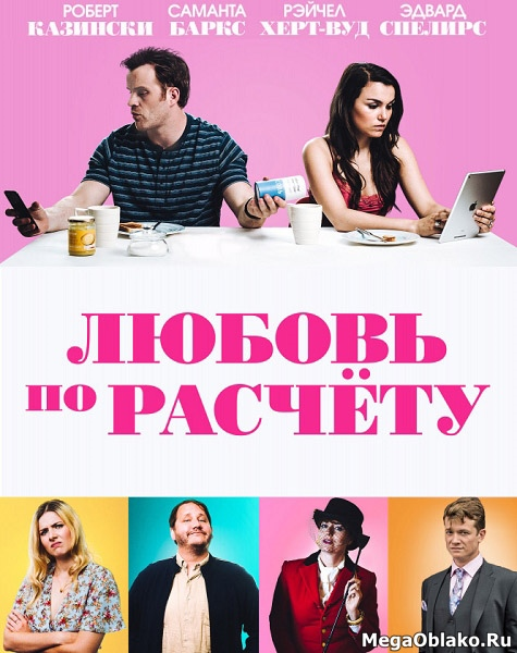 Любовь по расчету / For Love or Money (2019/WEB-DL/WEB-DLRip)