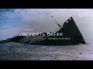 Осушить океан | National Geographic
