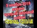 Третья Мировая ВОЙНА начнется 3 ноября 2019 Не веришь СМОТРИ