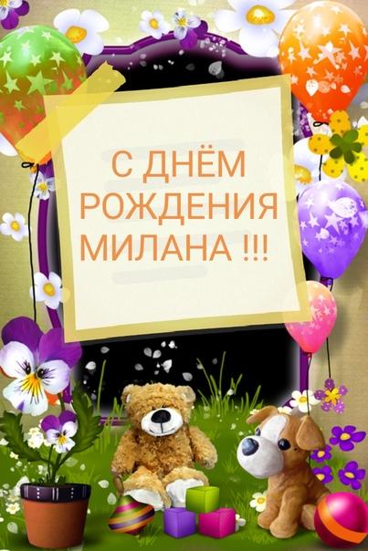 что поздравления с днем рождения милане короткие вы