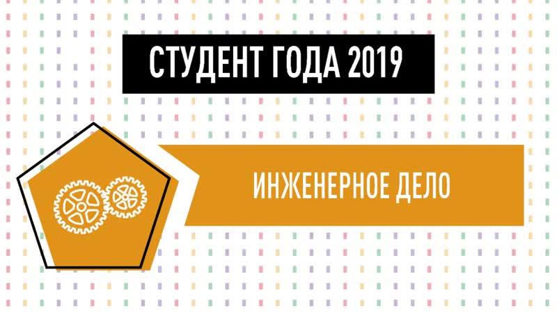 Студент года 2019 номинация Инженерное дело