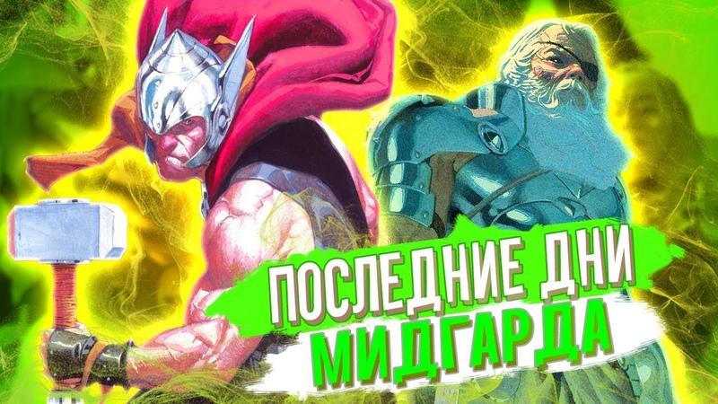 ТОР И ГАЛАКТУС В ПОСЛЕДНИЕ ДНИ МИДГАРДА Marvel Comics
