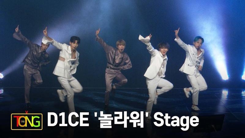 [4K] D1CE(디원스) '놀라워' Showcase Stage 쇼케이스 무대 (우진영, 박우담, 김현수, 정유준, 조5085
