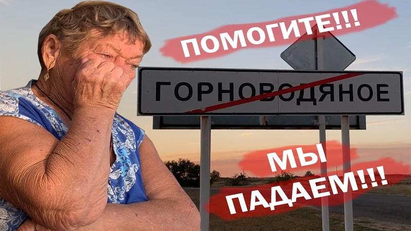 Над пропастью во лжи Почему падают дома в селе Волгоградской области