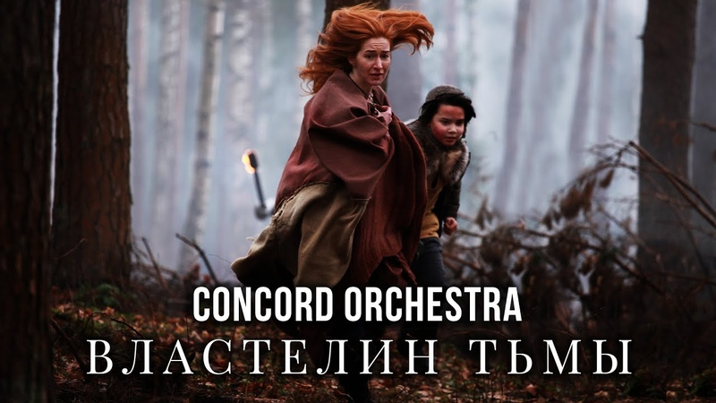 CONCORD ORCHESTRA Властелин тьмы System Of A Down Aerials Cover