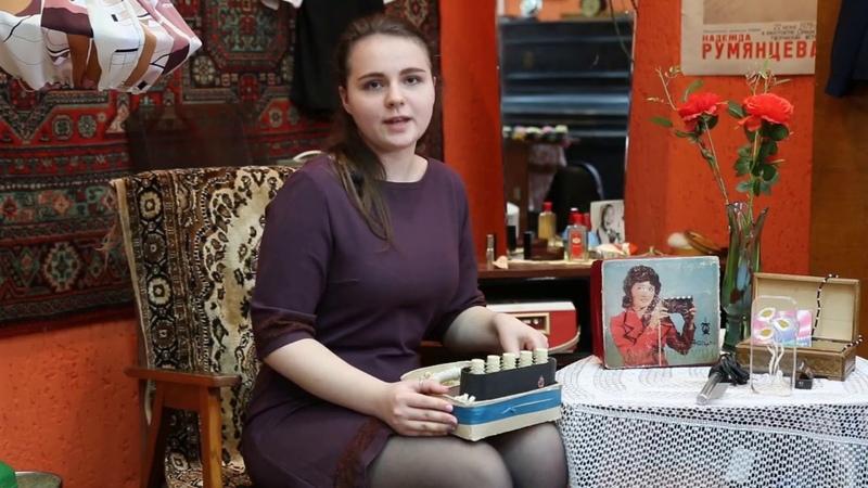 Заметки юного краеведа Диана Станкина рассказывает про бигуди