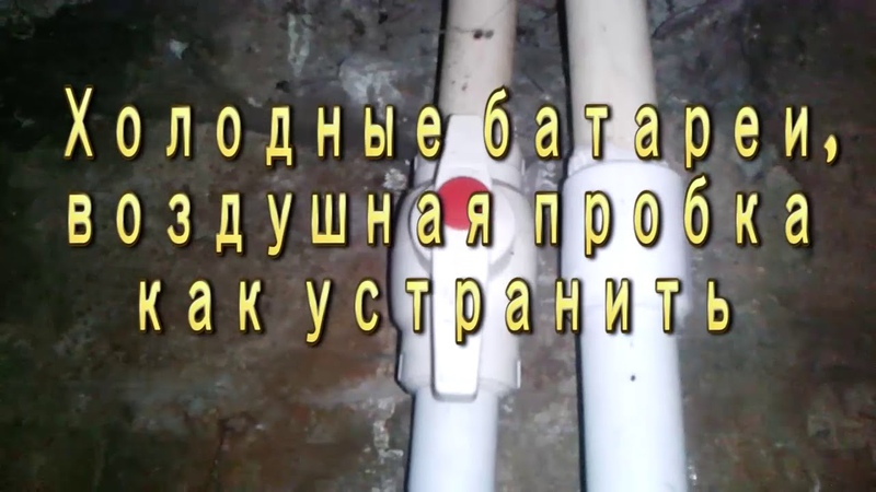 Холодные батареи Воздушная пробка Кран Маевского не помогает