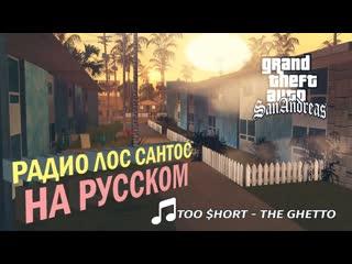 Too short the ghetto | радио лос сантос на русском