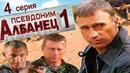 Псевдоним Албанец 1 сезон 4 серия