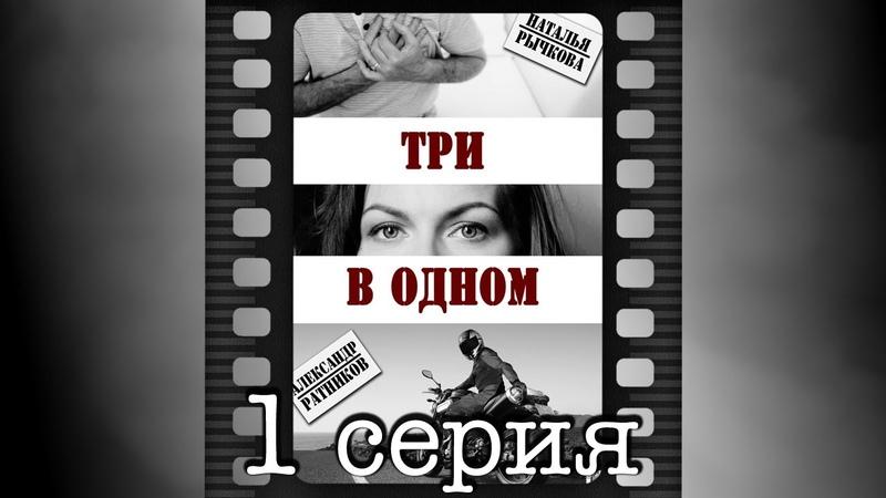 ТРИ В ОДНОМ (2017) 1 серия