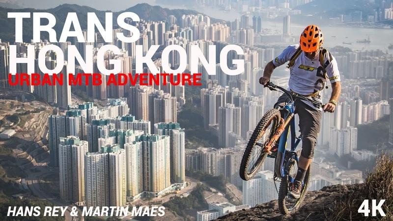TransHongKong Urban MTB Adventure w Hans Rey Martin Maes 4K