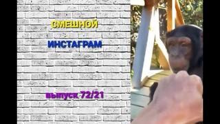 Подборка лучших роликов Инстаграма 72/21