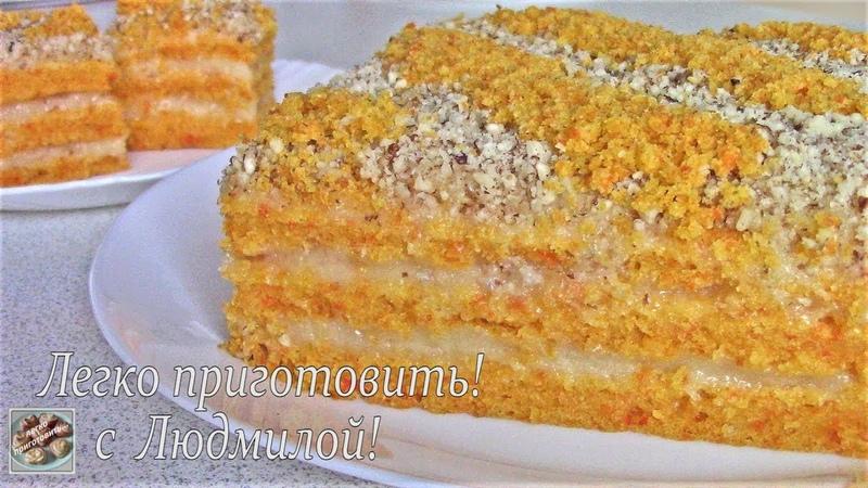 Постный вегетарианский Морковный торт с цитрусовым кремом Легко приготовить