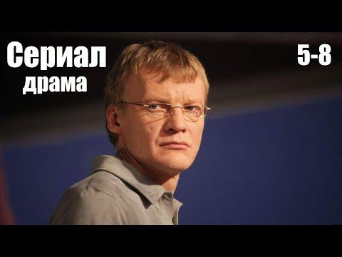 Сериал драма «Завтра будет завтра», 5-8 серия, русские драмы об одиноких женщинах