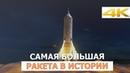 Sea Dragon: cамая большая ракета в истории